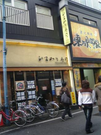 寿司屋さんの前で撮った写真