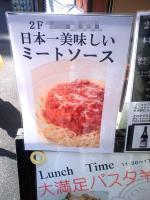 日本一ミートソース①