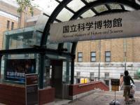 国立科学博物館①