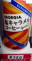 塩キャラメルコーヒー