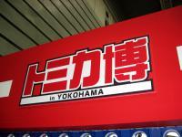 トミカ博横浜①