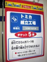 トミカ博2横浜①