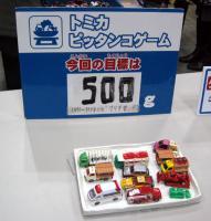 トミカ博2横浜⑧