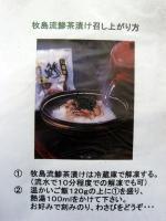 鯵茶漬け④