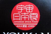 宇宙食ようかん②