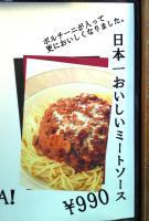日本一美味しいミートソース