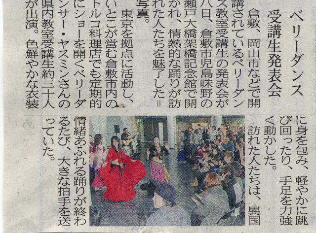 べりーダンス 山陽新聞