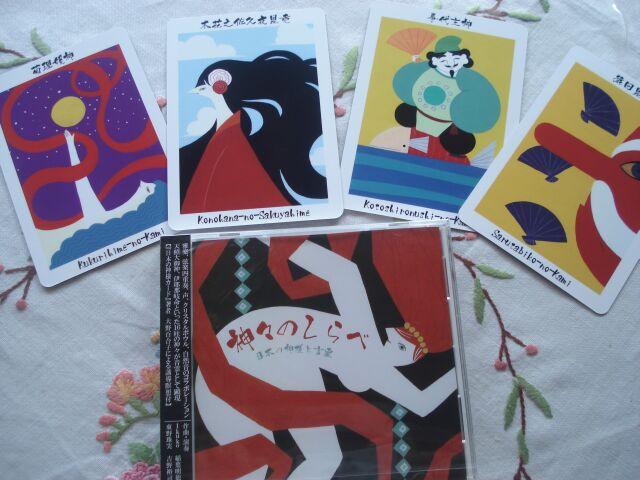 日本のカード