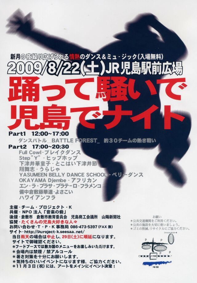 児島イベント  ポスター