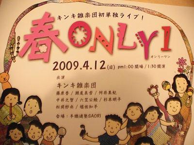 kinki ちらしPIC_0828
