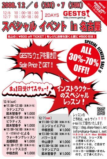 名古屋SALE1