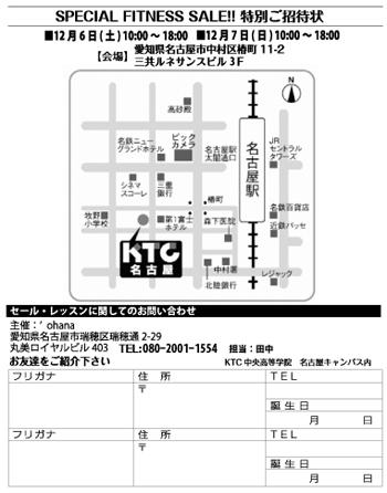 名古屋SALE2