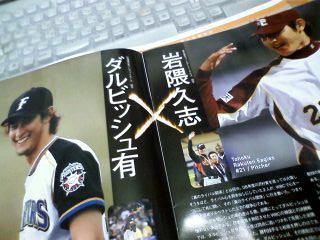 iwakuma3.jpg