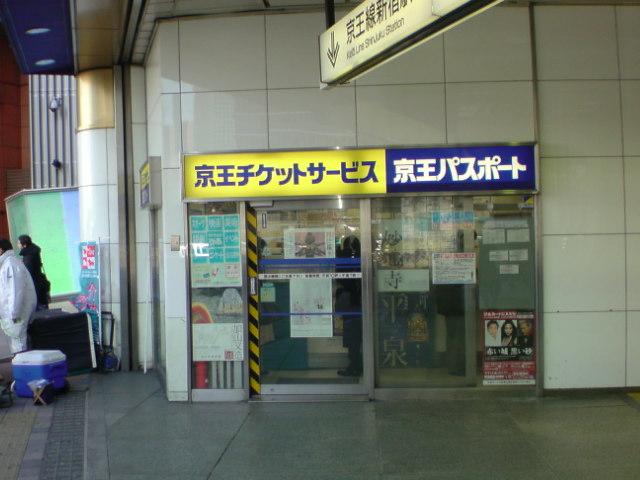 京王チケットサービス