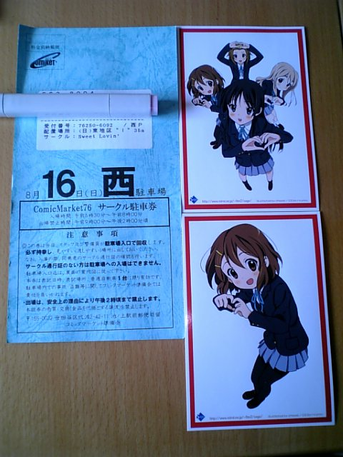 09夏コミP券1