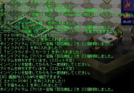 TWCI_2011_12_1_13_30_26.jpg