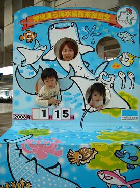 美ら海水族館26