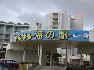海の駅 やんばる