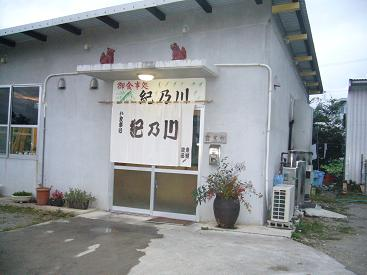紀乃川食堂1