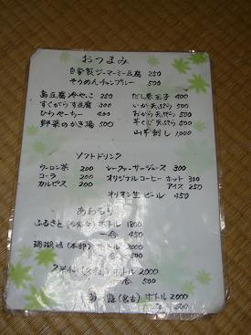 紀乃川食堂9