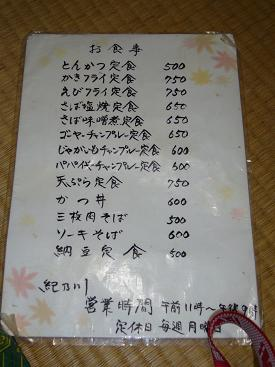 紀乃川食堂10