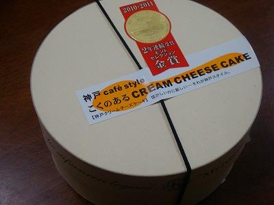 111030クリームチーズケーキ