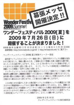 WF2009S-tsuuchi.jpg