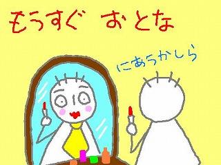 090123kesyou.jpg