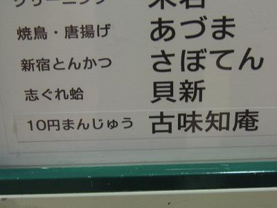 s-こみちゃん