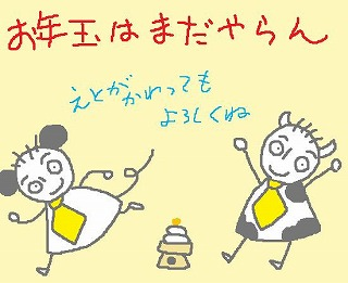 s-081231oomisoka.jpg