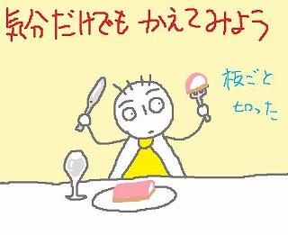s-090104kamaboko.jpg