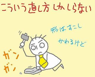 s-090109syuuri.jpg