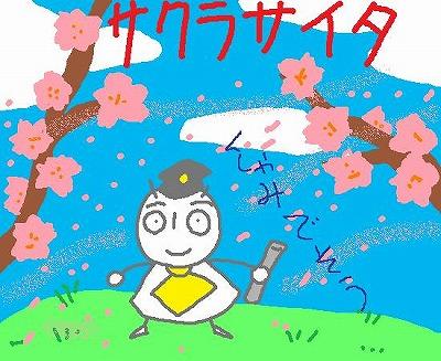 s-090309sakura.jpg