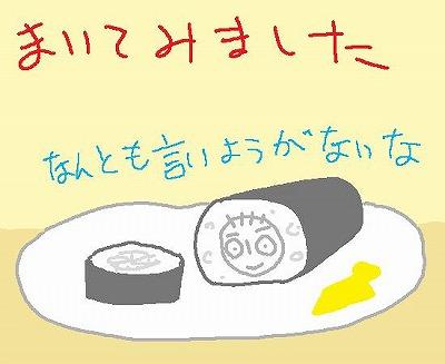 s-090312norimaki.jpg