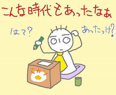 s-090313mikanbako.jpg
