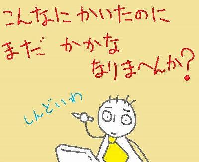 s-090314oekaki.jpg