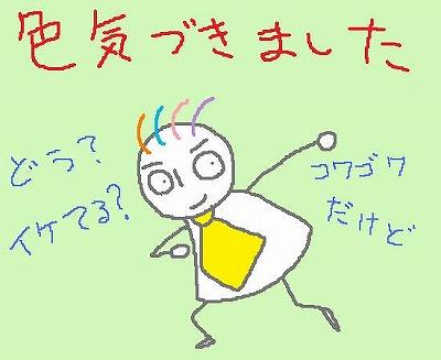 s-090321iroke.jpg