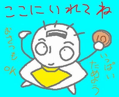 s-090323tyokin.jpg