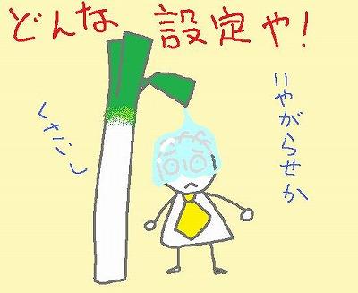 s-090325negi.jpg