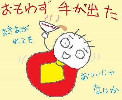 s-090404daruma.jpg