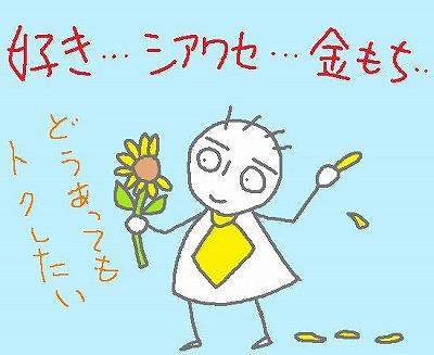 s-090407hanauranai.jpg
