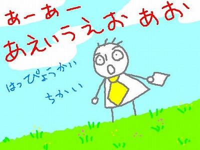 s-090408hassei.jpg
