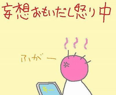 s-090411ikari.jpg