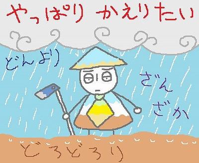 s-090504amenohi.jpg