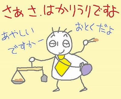 s-090516hakariuri.jpg