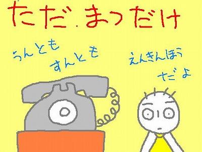 s-090525denwa.jpg