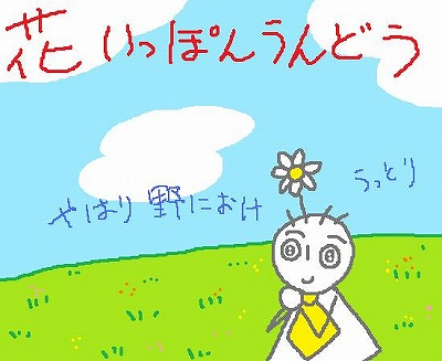 s-090531itirin.jpg