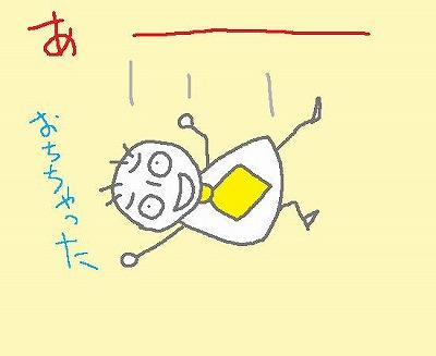 s-090608-1rakka.jpg