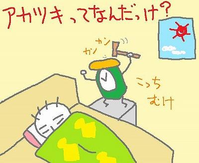 s-090610mezamasi.jpg