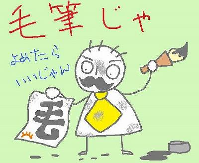 s-090701mouhitu.jpg
